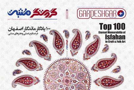 ۱۰۰ یادگار ماندگار اصفهان در صنایع دستی و هنرهای سنتی
