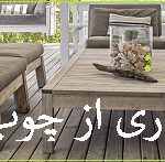نگهداری از چوب در فضای خارجی