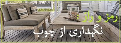 نگهداری چوب در فضای بیرون و داخل منزل, محافظت از چوب در برابر آب
