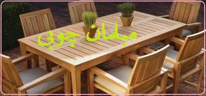 مبلمان فضای باز , میز و صندلی چوبی