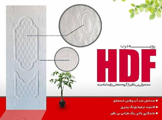انواع مدل درب اچ دی اف ؛ ساخت درب hdf