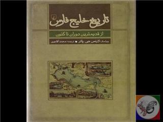 تاریخ خلیج فارس