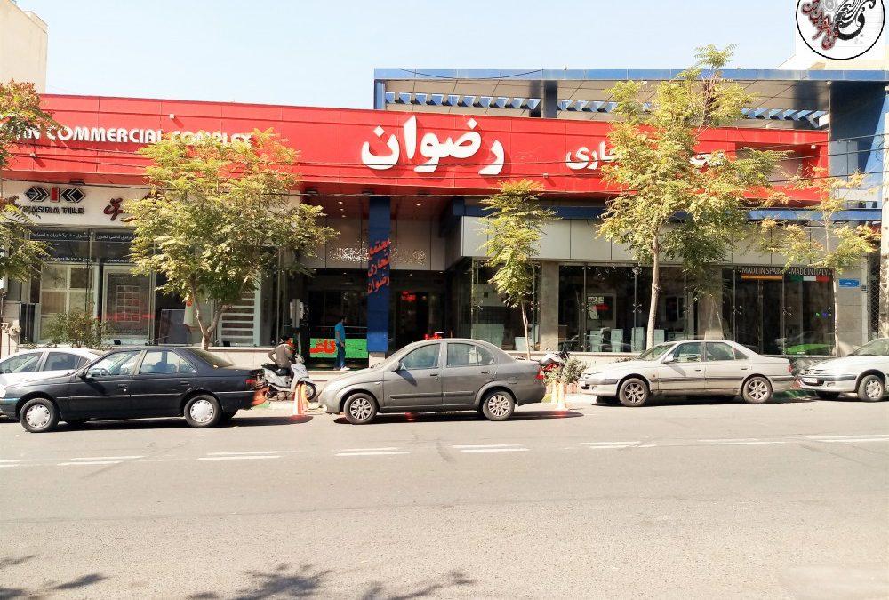 بورس لوازم ساختمانی دکوراتیو در پاساژ رضوان تهران خیابان بنی هاشمی