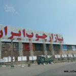 بازار چوب تهران , شهرک صنعتی خاوران , سایت درودگران تهران