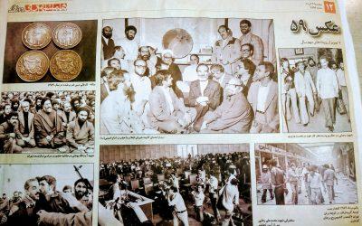 7 عکس از رویدادهای مهم در سال 1359، عکس تهران قدیم