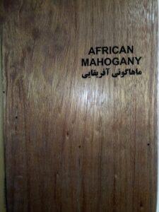 چوب ماهاگونی آفریقایی, انواع چوب