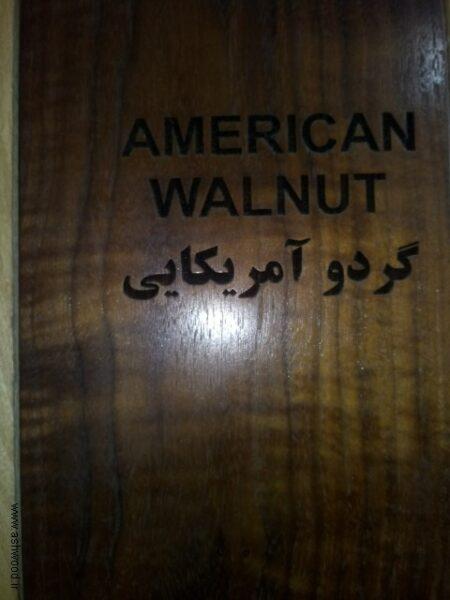 چوب گردو آمریکایی