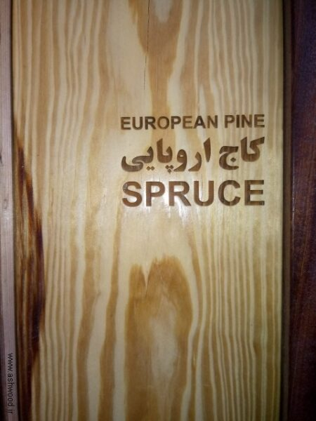 چوب کاج اروپایی, فروش چوب کاج اروپایی درجه 1 , قیمت روز چوب