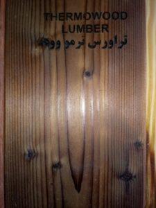 تراورس ترمووود , چوب ترموود, قیمت چوب ترموود نما