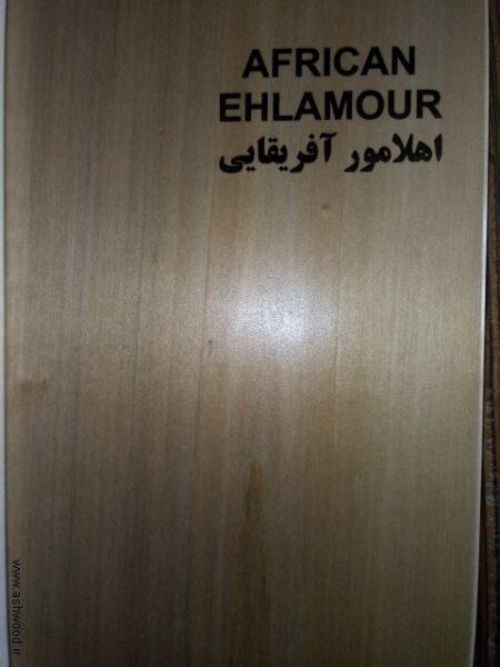 چوب اهلامور افریقایی, معرفی انواع چوب , Ehlamour