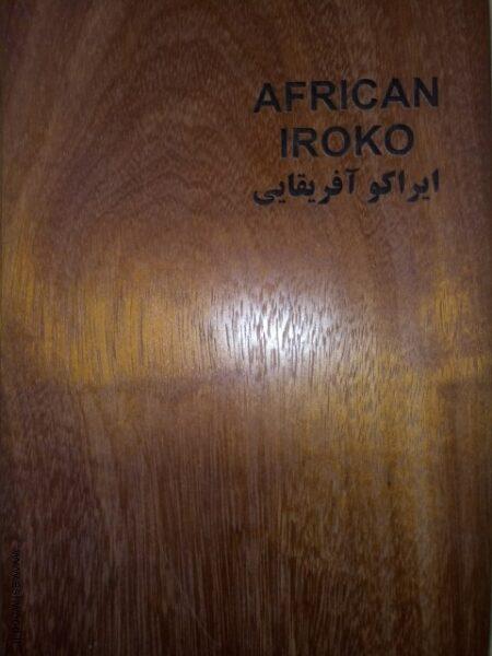 چوب ایراکو آفریقایی , ایروکو (به انگلیسی: Iroko)