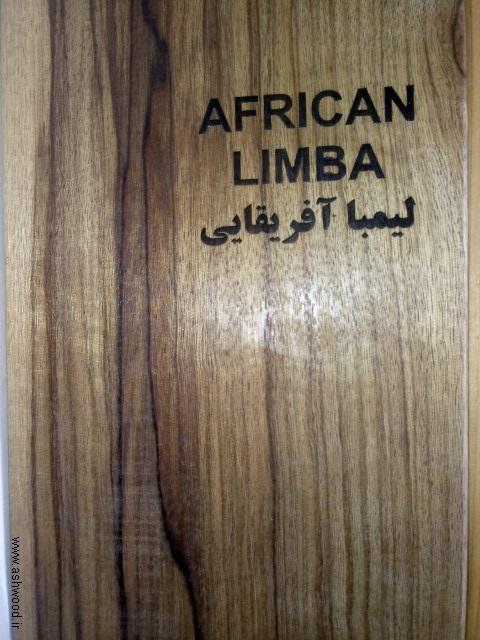 چوب لیمبا آفریقایی, wood limba