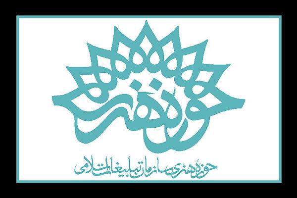 حوزه هنر , سازمان تبلیغات اسلامی