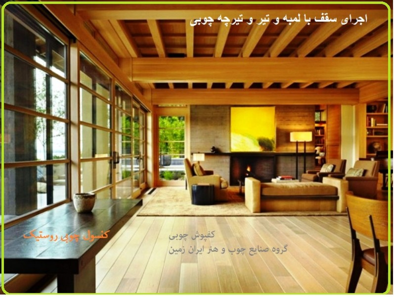 دکوراسیون مدرن-چوب-خانه-مبلمان-طراحی-ایده
