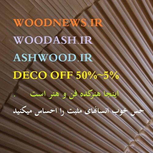 تخفیف دکوراسیون چوبی ، IRAN DECO OFF