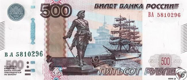 یک بنای یادبود به پیتر بزرگ ، یک کشتی قایقرانی و ترمینال دریا در آرژانژلس بر روی یک اسکناس 500 روبل نشان داده شده است