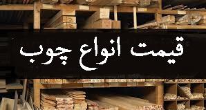 قیمت انواع چوب