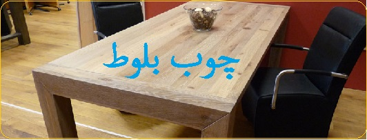 مزایا و معایب چوب بلوط, نگاهی کلی به چوب بلوط