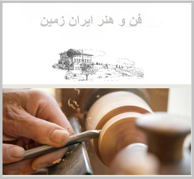دانلود مجله دکوراسیون چوبی کلاسیک ایتالیا