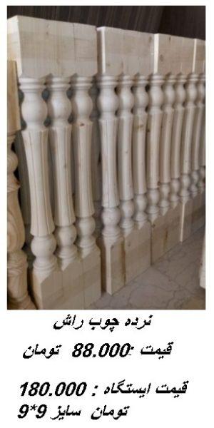 مدل نرده چوبی پله , قیمت نرده چوبی , نرده چوبی خراطی
