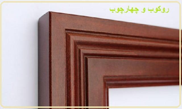 یک راهنمای ساده در مورد انواع قاب درب , قاب و روکوب روی چهارچوب درب