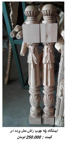 مدل نرده چوبی پله , قیمت نرده چوبی