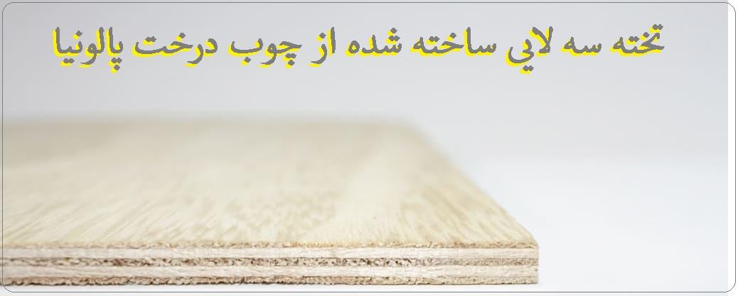 چوب پالونیا، ویژگی ها و انواع تخته های آن