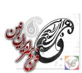 ART WOOD IRANIAN LOGO