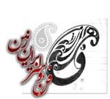 لوگو گروه صنایع چوب فن و هنر ایران زمین