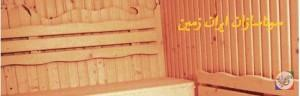 ساخت سونای خشک هتل رویال