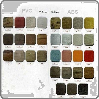 سمپل رنگ درب های ABS , PVC