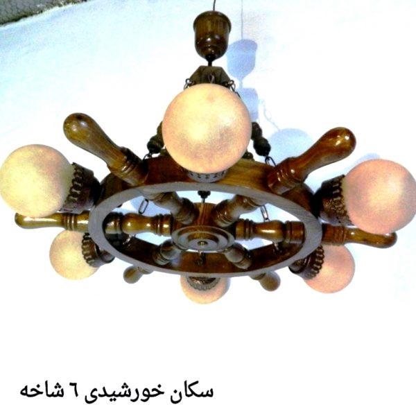 لوستر چوبی , فروش لوستر چوبی