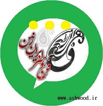 مرجع صنایع چوب ایران, وب سایت اشوود , www.ashwood.ir