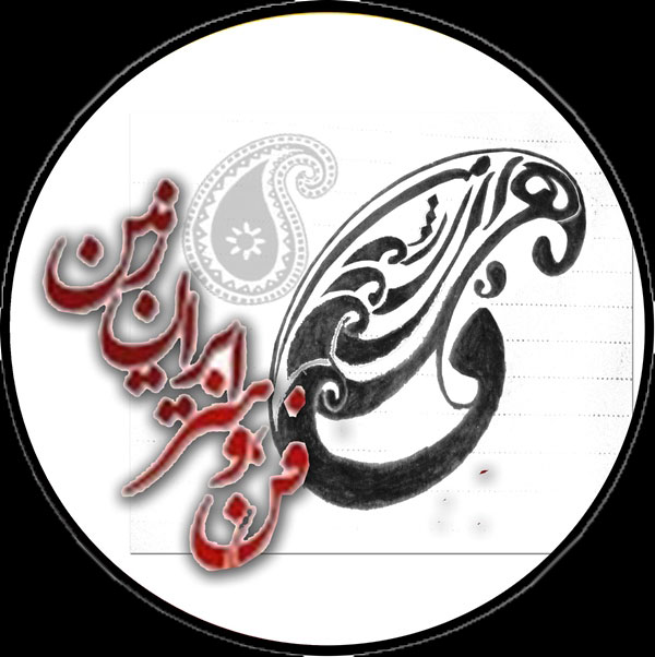 مرجع صنایع چوب ایران