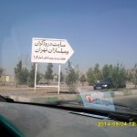 شهرک صنعتی درودگران و مبلسازان تهران