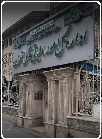 عکس اداره کل امور مالیاتی شمال تهران