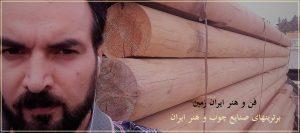 صنایع چوب فن و هنر ایران زمین