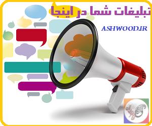 ADS. تبلیغات در سایت فن و هنر ایران زمین