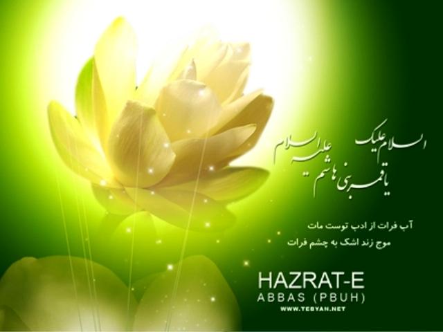 ولادت و میلاد حضرت ابوالفضل العباس (ع) ، روز جانباز اس ام اس ،