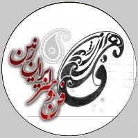 لوگو وب سایت فن و هنر ایران زمین