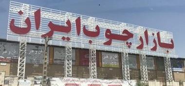 بازار چوب ایران