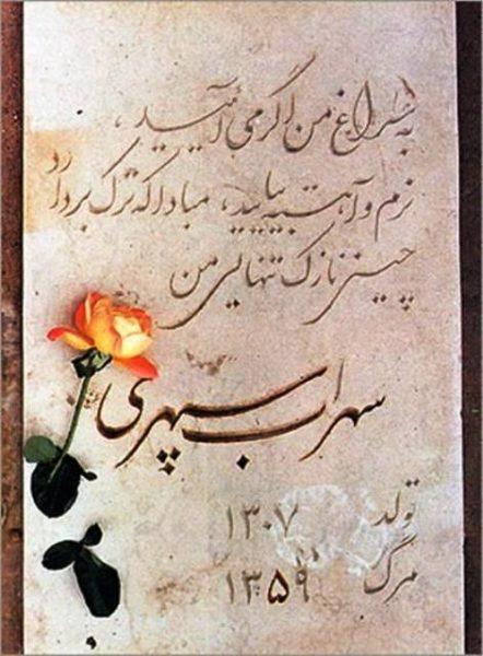 Sohrab sepehri شعر سهراب سپهری