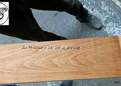 چوب راش پلمایر المان , مناسب کف پله