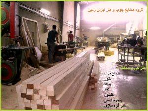 گروه فن و هنر ایران زمین طراح و سازنده انواع درب چوبی , بوفه و ویترین , کنسول و میز چوبی , پنجره ارسی و گره چینی