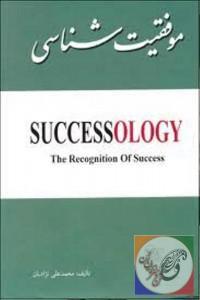 معرفی کتاب موفقیت