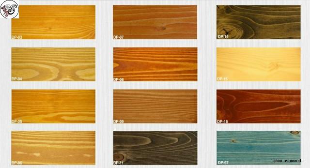 نمونه رنگ چوب