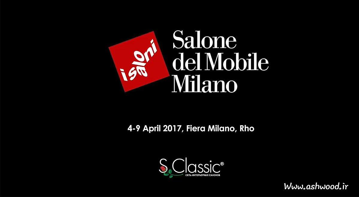 نمایشگاه مبلمان و نورپردازی 2018 میلان، دکوراسیون ایتالیایی
