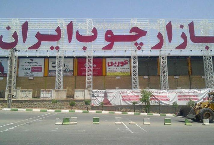 بازار چوب ایران , فروشگاه چوب فن و هنر ایران زمین
