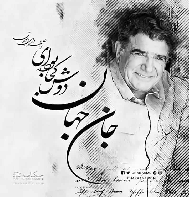 محمد رضا شجریان، تولدت مبارک استاد شجریان
