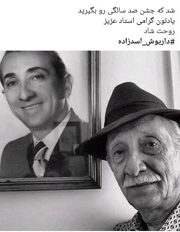 داریوش اسدزاده بازیگر، کارگردان و نویسنده